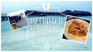 吞拿魚咖喱 - 馬爾代夫Q&A Maldivian Tuna Curry - Maldives Q&A