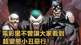 電影里不曾讓大家看到超變態小丑惡行!小丑竟然有三個的存在!?