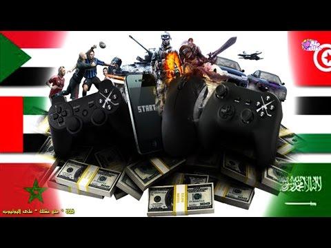المغرب ضمن الدول العربية الأكثر انفاقاً فى العاب الفيديو
