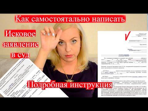 Как написать исковое заявление в суд | Подробная инструкция | 090 Блондинка вправе