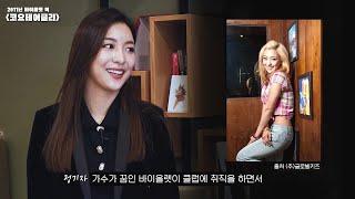 Interview Spesial Dengan f(x) Luna yang Sekarang Jadi Direktur Perusahaan Entertainment_ Part 1