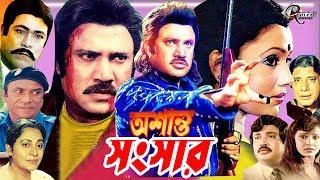 Action Jasim Movie I Oshanto Sanghshar I অশান্ত সংসার I Rojina I Razib I Raival Movies