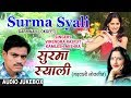 Surma Syali Garhwali Lokgeet Album (Audio) Jukebox | Virendra Rajput, Kamlesh Mishra