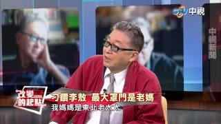 《改變的起點》赤裸告白風流史 李敖爆輕生內幕 (完整版) |中視新聞20150630