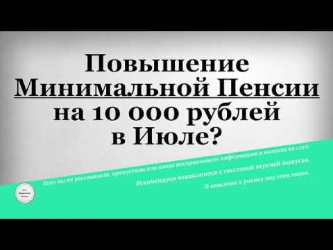 Повышение Минимальной Пенсии на 10 000 рублей в Июле