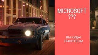 Интерактивная Гоночная Игра Кино - Microsoft Совсем плохо