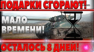 ПОДАРКИ WOT СГОРАЮТ! ДО КОНЦА ХАЛЯВЫ ОСТАЛОСЬ 8 ДНЕЙ! СРОЧНО ВЫПОЛНЯЙ ВСЕ УСЛОВИЯ! world of tanks