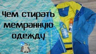 Как стирать зимний костюм из мембраны