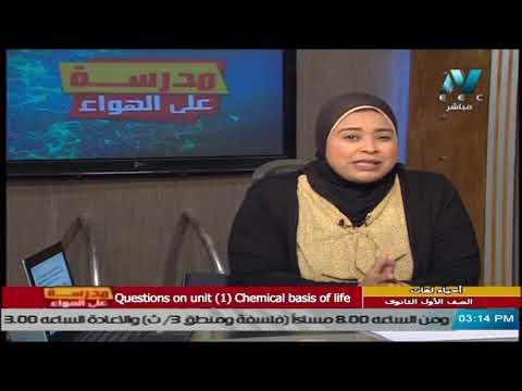 أحياء لغات للصف الأول الثانوي 2021 الحلقة 8 – Questions on unit (1) chemical basis of life