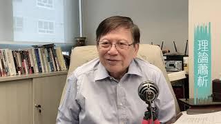 香港近期多人離世 是否真的與831太子案有關?〈蕭若元:理論蕭析〉2019-09-18