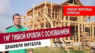 Отзыв о гибкой черепице SHINGLAS от профессионального строителя Алексея Тарасова