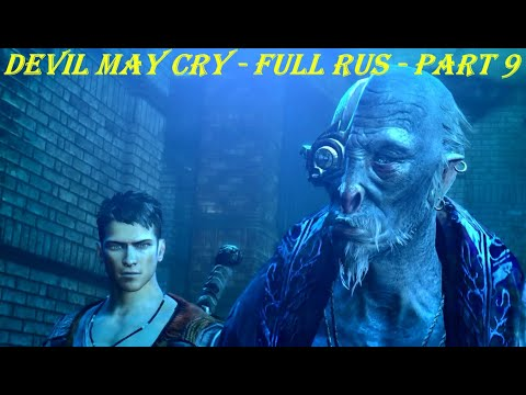 Devil May Cry - FULL RUS - Part 9
