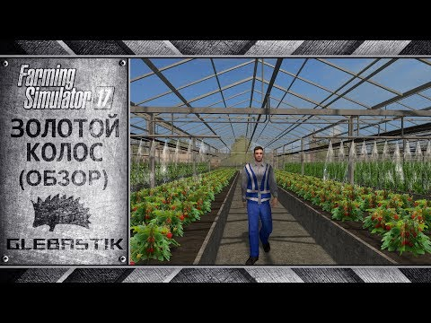 Золотой Колос || Новая версия: Тепличный комплекс, контейнеры, Урал Некст... || Farming Simulator 17