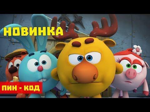 Петя Юрского Периода - Смешарики. ПИН - код | Познавательные мультфильмы