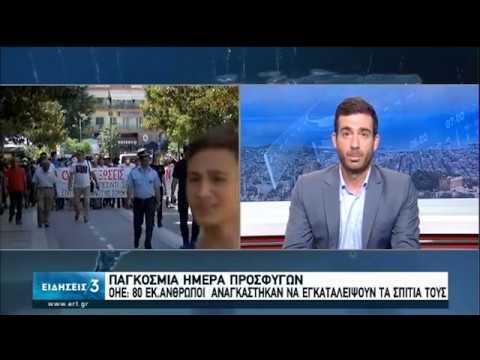 Παγκόσμια ημέρα Προσφύγων   20/06/2020   ΕΡΤ