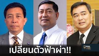 ฟ้าผ่าประชาธิปัตย์! เปลี่ยนตัวผู้สมัครเขต 3 สงขลา   | 4 ก.พ.62 | เจาะลึกทั่วไทย