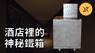 酒店裡的神秘鐵箱,哈維斯酒店勒索事件