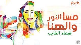 شيماء الشايب - مسا النور والهنا - Shaimaa Elshayeb - (REMIX) DJ Moaaz