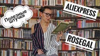 Покупки с Алиэкспресс и Rosegal