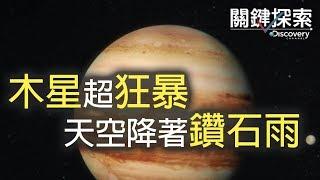 關鍵探索 Discovery 第二集:木星差臨門一腳變太陽 太極糾纏 75 億年 - 關鍵時刻 - 20170519
