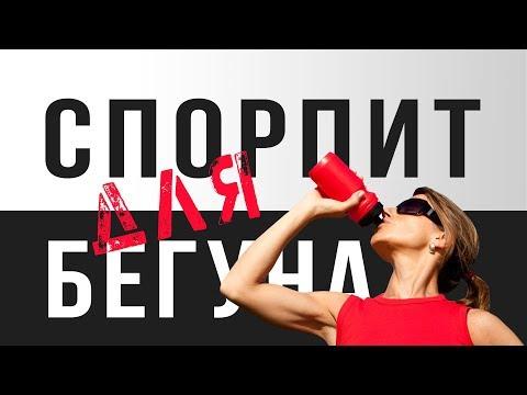 Спортивное питание для бегунов - Изотоник, протеин, гейнер, креатин, л-карнитин