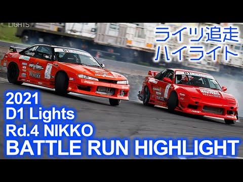D1LIGHTS Rd4 NIKKO DRIFT(日光ドリフト)追走ドリフトハイライト動画