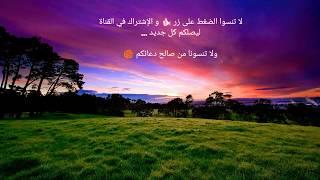 لَا الشَّمْسُ يَنبَغِي لَهَا أَن تُدْرِكَ الْقَمَرَ ... من روائع الشيخ ياسر الدوسري ...
