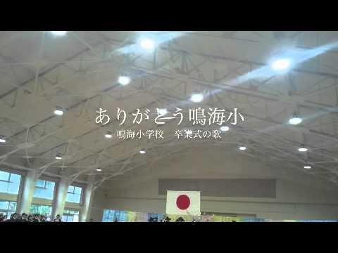 Narumi Elementary School