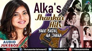 Alka Yagnik | Yaar Badal Na Jaana | JHANKAR BEATS | Most Romantic Love Songs | 90