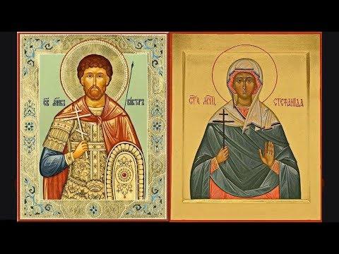Жития Святых 24 ноября   Страдание святых мучеников Виктора и Стефаниды, 11 ноября с.с. Аудиокнига