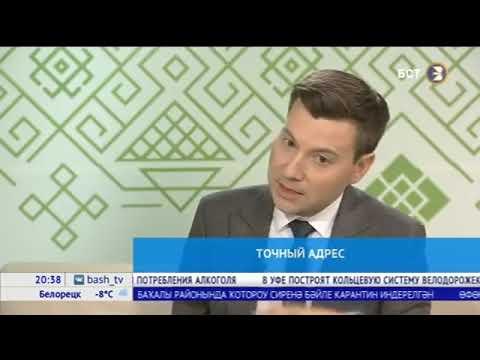 Интервью и.о. министра земельных и имущественных отношений РБ О.В. Полстовалова телеканалу БСТ