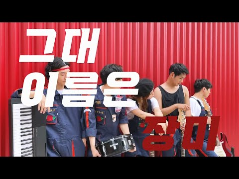 [그대 이름은 장미] 로즈 팩토리 TV - EP.01