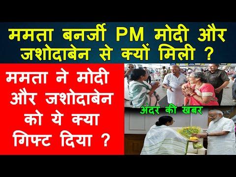 Mamata Banerjee met PM Narendra Modi's wife Jashodaben at the Kolkata airport