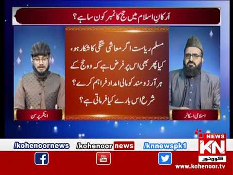 Raah-e-Falah 08 February 2019 | Kohenoor News Pakistan