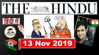 13 November 2019 - The Hindu Editorial Discussion & News Paper Analysis, 11th BRICS Summit, USA, UK
