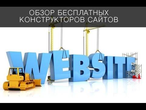 2) Обзор установленных конструкторов от LeoPays.com