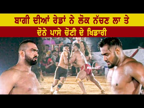 750 Best Match | Mallian Vs Talwandi Chaudhrian | Bhetan (Kapurthala) Kabaddi Tournament 02 Sep 2019
