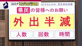 8月31日 びわ湖放送ニュース