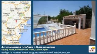 preview picture of video '4-х комнатная особняк с 3-мя ваннами в Hondon De Los Frailes, Alicante'