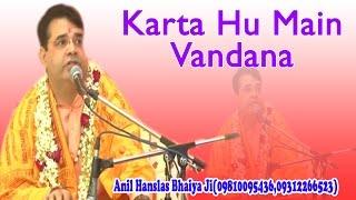 Karta Hu Main Vandana  करता हु मैं वंदना  Shri Anil Hanslas Bhaiya Ji