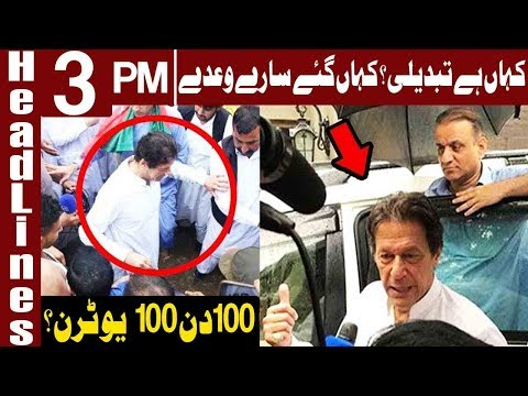 Opposition Angry on PTI Govt's Performance in 100 Days   Headlines 3 PM   29 November   Express News