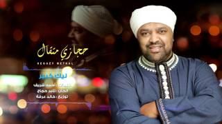 تحميل اغاني مجانا Hegazy Metkal - Leek Kbeer Song | حجازى متقال - أغنية ليك كبير