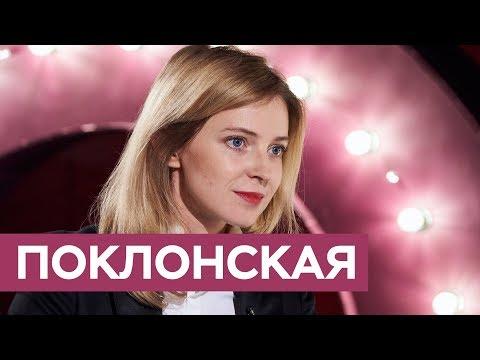 , title : 'Наталья Поклонская: пенсионная реформа, Николай II и криминал во власти / «На троих»'
