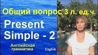 Present Simple. Общий вопрос. 3л., ед.ч, Английская грамматика