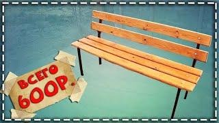 ✅ Самая бюджетная садовая скамейка, своими руками. \\ Дешевле некуда.