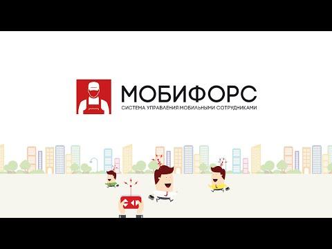 Видеообзор Мобифорс