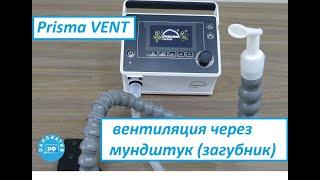 Вентиляция через мундштук (загубник) с помощью аппарата ИВЛ Prisma VENT 50 (50 С), Löwenstein.