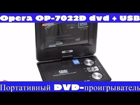 , title : 'Портативный DVD-проигрыватель Opera OP-7022D. Обзор и распаковка.'