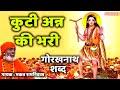 new bhajan guru gorakh nath shabad kuti an ki bhari by bhagat ramniwas video download