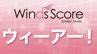 WSL-10-022ウィーアー!吹奏楽セレクション